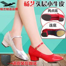 杨艺红色舞蹈鞋软底真皮广pi9舞鞋中跟ns季跳舞鞋女民族舞鞋