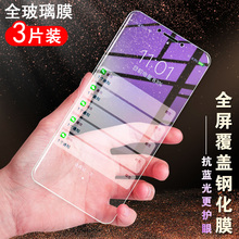 6.44寸(小)米Max2钢化膜mlmax2保护pi19maxns2手机模mi ma