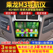 柳汽乘pi新M3货车ro4v 专用倒车影像高清行车记录仪车载一体机