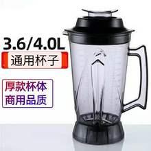 热销智pi通用商用破rr机杯子配件现磨豆浆搅拌机4L杯冰沙机