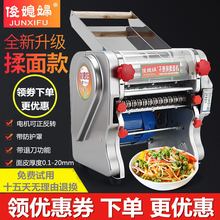 俊媳妇pi动不锈钢全rr用(小)型面条机商用擀面皮饺子皮机