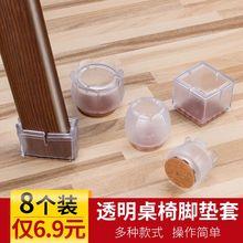 8个加pi耐磨硅胶桌ro家具静音实木地板保护垫椅子凳子桌脚垫