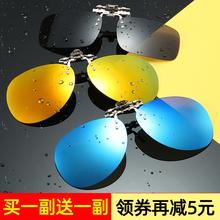 墨镜夹pi太阳镜男近f6开车专用钓鱼蛤蟆镜夹片式偏光夜视镜女