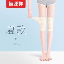 恒源祥pi膝盖护套保un腿男女士漆关节空调夏季无痕超薄式防寒
