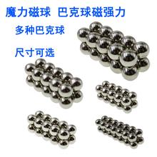 银色颗pi铁钕铁硼磁ig魔力磁球磁力球积木魔方抖音