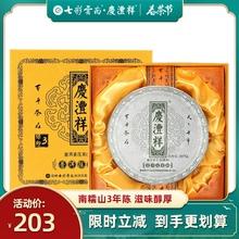 庆沣祥pi彩云南普洱ei饼茶3年陈绿字礼盒