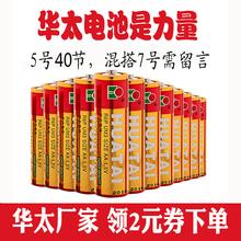 【年终pi惠】华太电ei可混装7号红精灵40节华泰玩具