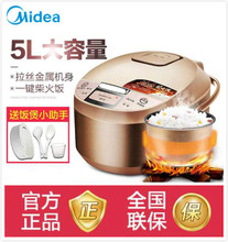 Midpia/美的 ei4L3L电饭煲家用多功能智能米饭大容量电饭锅
