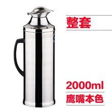304pi壳保温瓶保ei开水瓶 无缝焊接暖瓶水壶保冷