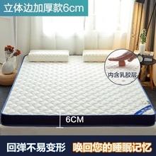 记忆棉pi垫加厚慢回ei5m床海绵单的榻榻米床褥子软垫学生宿舍