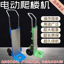 立减2pi0电动楼梯ei楼神器搬运车载重王拉货冰箱爬楼车