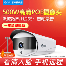 乔安网pi数字摄像头arP高清夜视手机 室外家用监控器500W探头