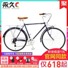 永久自行车7速pi6寸复古车ar款老款怀旧英伦代车大梁单车平江