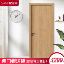 家之美pi门室内门现ar北欧日式免漆复合实木原木卧室套装定制