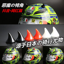 日本进pi头盔恶魔牛ar士个性装饰配件 复古头盔犄角