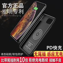 骏引型pi果11充电at12无线xr背夹式xsmax手机电池iphone一体