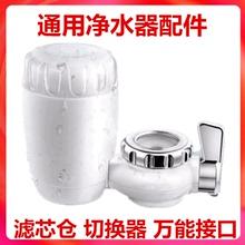 九阳净pi器配件水龙bo器 滤芯仓 切换器 万能接口通用式