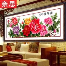 富贵花pi十字绣客厅bo020年线绣大幅花开富贵吉祥国色牡丹(小)件