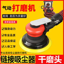 汽车腻pi无尘气动长bo孔中央吸尘风磨灰机打磨头砂纸机