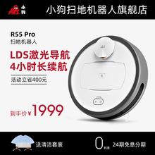 (小)狗智pi扫地机器的de自动扫地拖地吸尘三合一体机R55 Pro