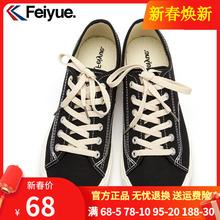 飞跃女pi帆布鞋女2de春季低帮百搭黑色休闲平底鞋学生情侣开口笑