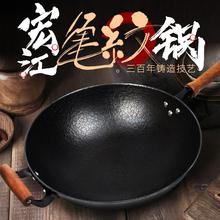 江油宏pi燃气灶适用de底平底老式生铁锅铸铁锅炒锅无涂层不粘