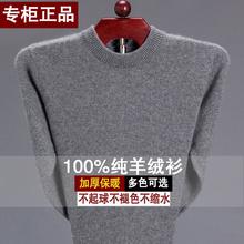 鄂尔多pi市羊绒衫男cu加厚100%纯羊绒圆领中年羊毛衫保暖毛衣