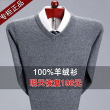 清仓特pi100%纯cu男中老年加厚爸爸装套头毛衣圆领针织羊毛衫