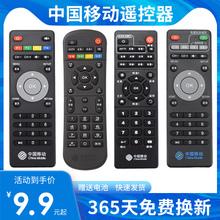 中国移pi万能网络电cu盒通用型CM201-2?CM101s盒子遥控板宽带魔百和
