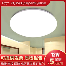 全白LpiD吸顶灯 en室餐厅阳台走道 简约现代圆形 全白工程灯具