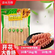 欧飞 pi肉香肠霸王kd烤肠热狗肠1kg一包 整件包邮