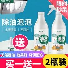 vilpisi威绿斯kd油泡沫去污清洁剂强力去重油污净泡泡清洗剂