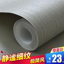 现代简pi素色纯色无kd条纹墙纸日式客厅卧室北欧灰色民宿壁纸