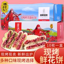 云南特pi潘祥记现烤hi50g*10个玫瑰饼酥皮糕点包邮中国