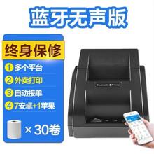 全自动接单神器多平台打印