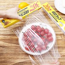 日本进pi厨房食品切kt家用经济装大卷冰箱冷藏微波薄膜