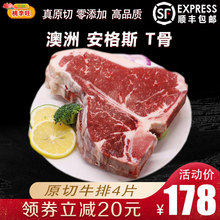 桃李旺pi格斯T骨牛kt澳洲进口雪花牛排生鲜带丁骨宝宝牛扒20