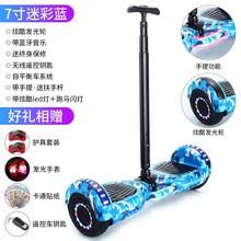 智能自pi衡电动车双kt车宝宝体感扭扭代步两轮漂移车带扶手杆