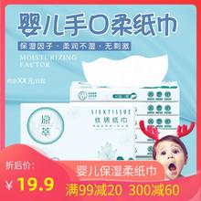 原萃4pi抽5包柔纸kt纸巾宝宝专用保湿乳霜纸新生儿(小)包抽纸