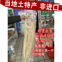 [pinoy]海鲜干货野生大鳗鱼干海鳗