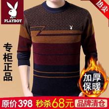 花花公pi中年男士羊yp厚冬季保暖圆领针织衫毛衣打底衫爸爸装
