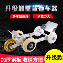 电动车pi车器助推器yp胎自救应急拖车器三轮车移车挪车托车器