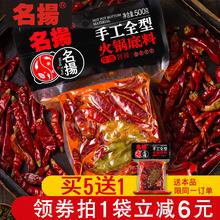 名扬牛pi手工全型5yp四川重庆麻辣冒菜干锅红味特辣