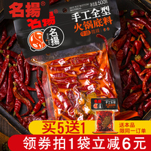 名扬牛pi手工全型5yp四川重庆麻辣冒菜干锅红味微辣