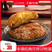 红旦丰pi内蒙古特产yp多口味混糖饼中秋老式传统糕点
