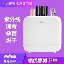 (小)呆鲸pi房刀架筷子yp消毒机紫外线杀菌家用全自动(小)型带烘干