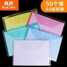 个装真pi加厚A透明ts扣文件夹透明资料袋票据收纳袋档案袋文