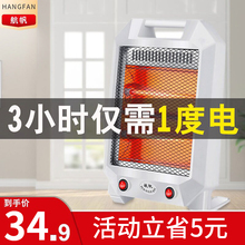 取暖器pi型家用(小)太so办公室烤火炉器节能省电热扇浴室电暖气