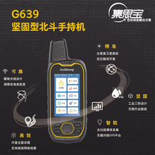 集思宝pi639专业soS手持机 北斗导航GPS轨迹记录仪北斗导航坐标仪