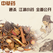 [pinso]钓鱼本草药材泡酒配方鲫鱼